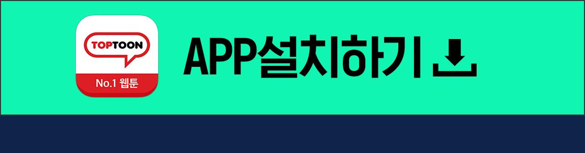 탑툰 app 설치