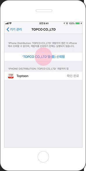 topco 신뢰함 클릭